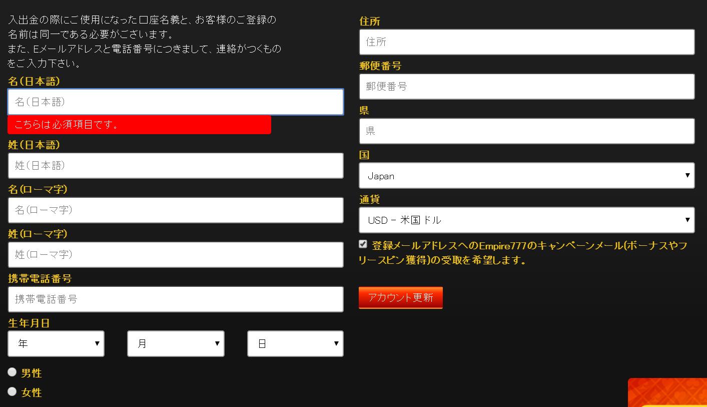 エンパイアカジノ 登録3