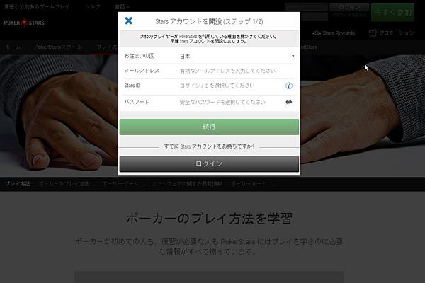 ポーカースターズ アカウント記入画面
