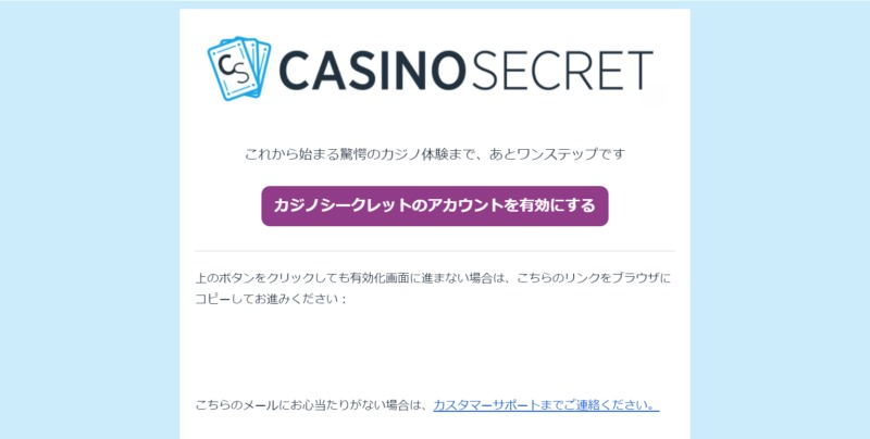 カジノシークレット 登録3