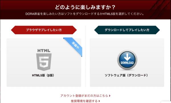 DORA麻雀ソフトウェアダウンロード