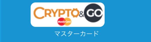 crypto&go