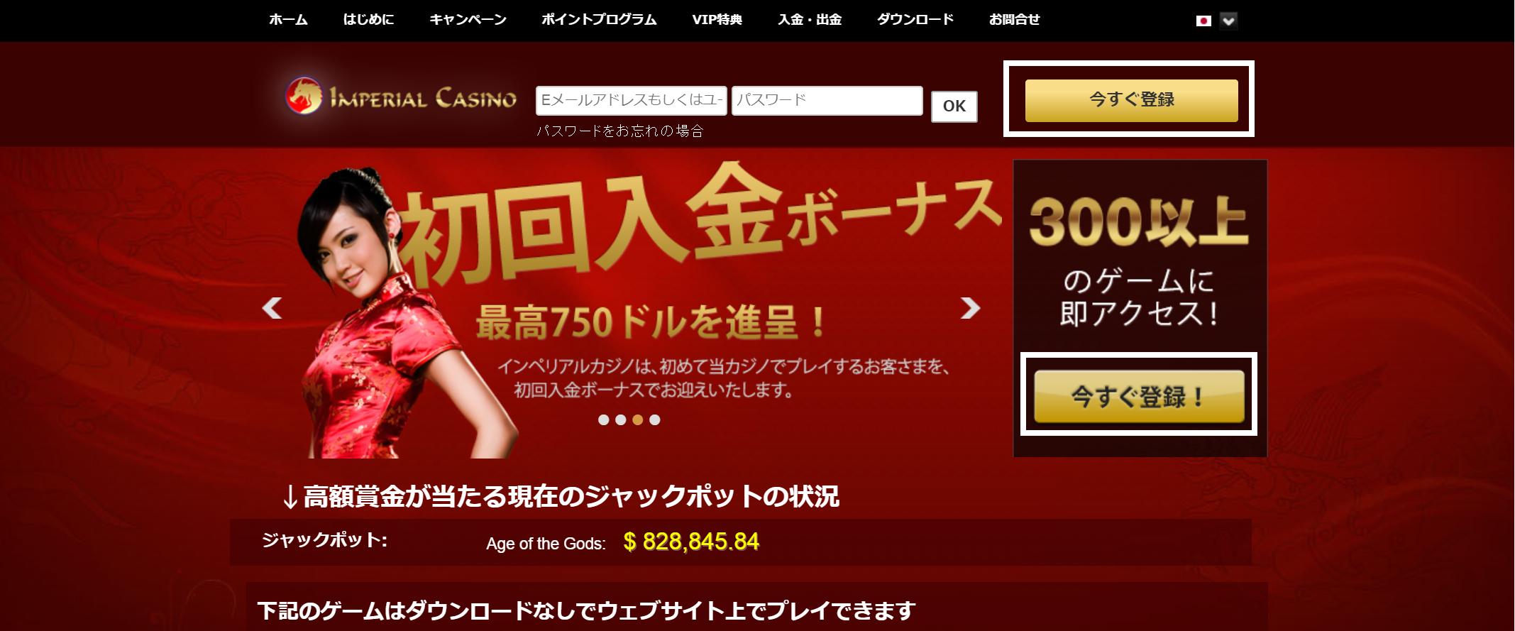 インペリアルカジノ 登録2
