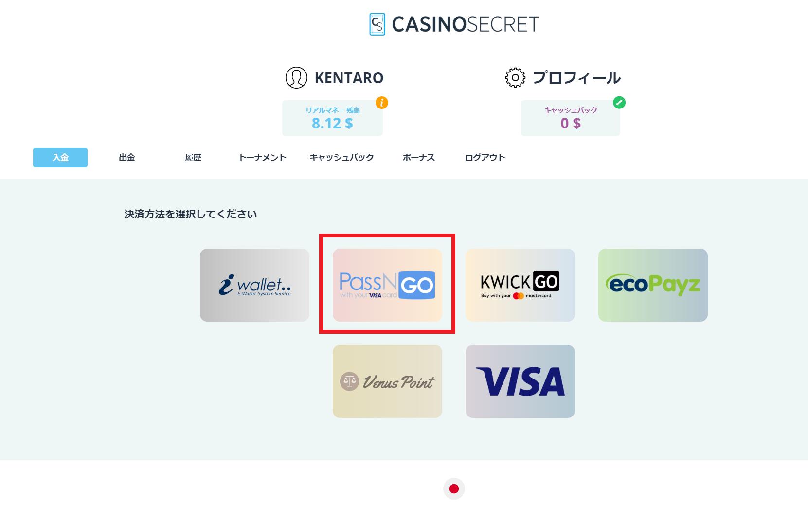 カジノシークレット 入金1
