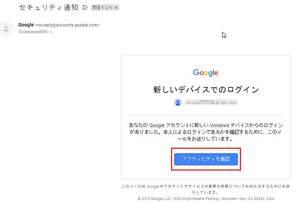 ビットカジノ Googleアカウント認証メール