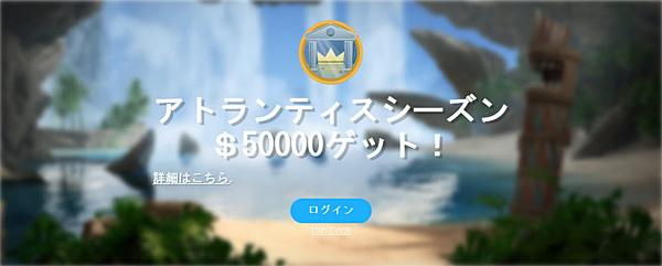 ワンダリーノ 高額賞金トーナメント
