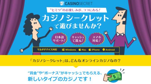 カジノシークレットってどんなオンラインカジノなの?