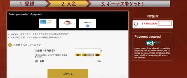 インペリアルカジノ入金エコペイズ