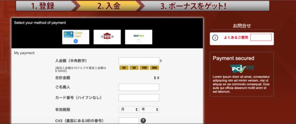 インペリアルカジノ入金クレジットカード
