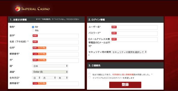 インペリアルカジノ登録2