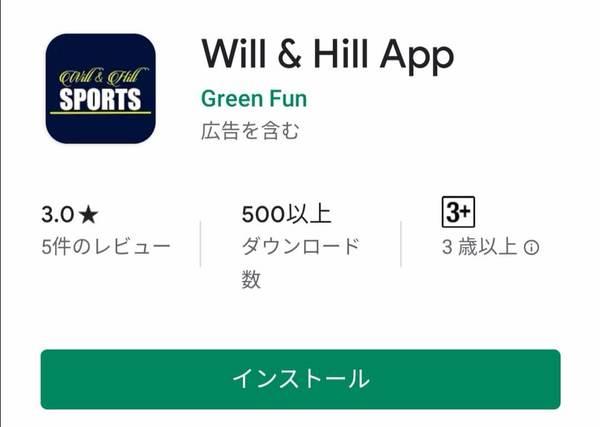ウィリアムヒルカジノアプリ