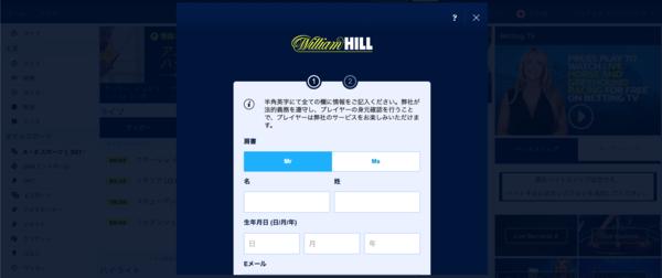 ウィリアムヒルカジノ登録1