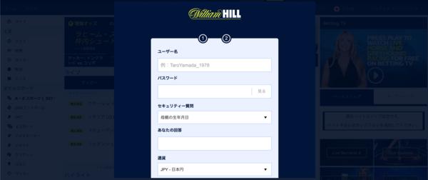 ウィリアムヒルカジノ登録3