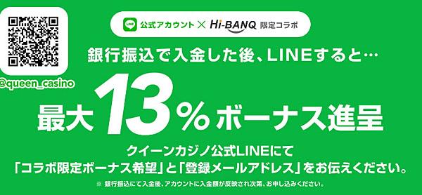 クイーンカジノHi-BANQ、公式LINEコラボキャンペーン