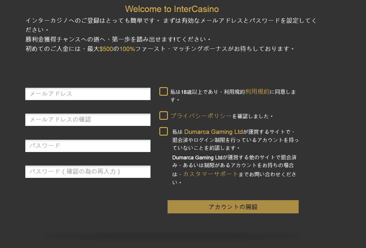 インターカジノ 登録2