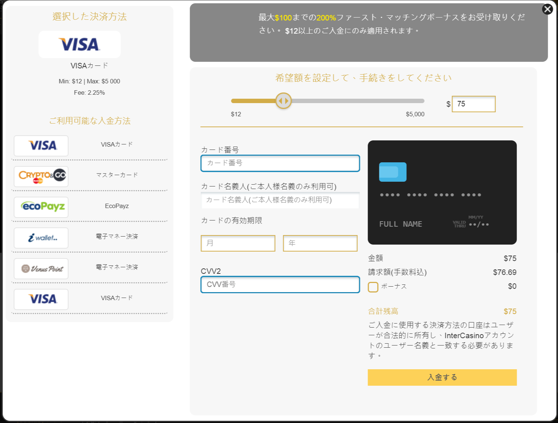 インターカジノ 入金2
