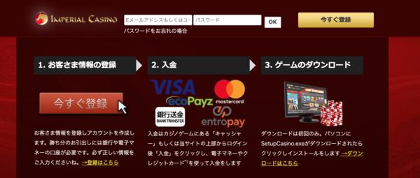 インペリアルカジノ登録手順