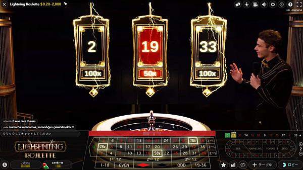 ベラジョンカジノ ライトニングルーレット