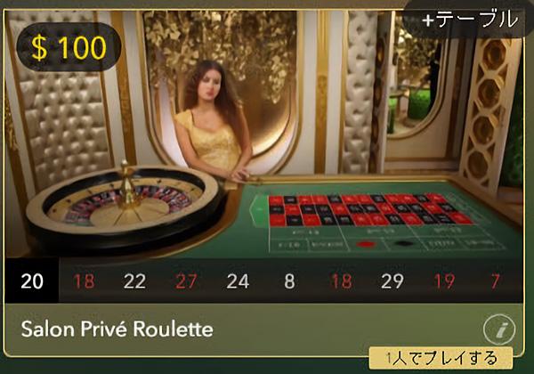ベラジョンカジノSalon Priv -Roulette