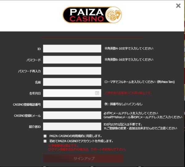 パイザカジノパソコン版登録画面