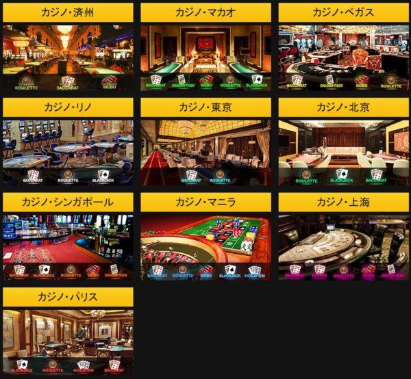 ライブカジノに特化したカジノサイト