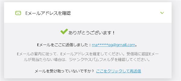 エコペイズ Eメールアドレスを確認