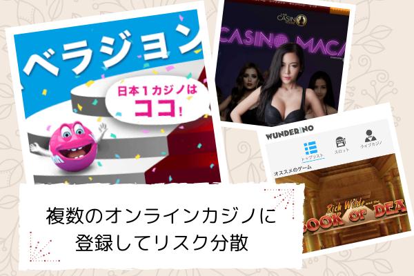 オンラインカジノ複数登録