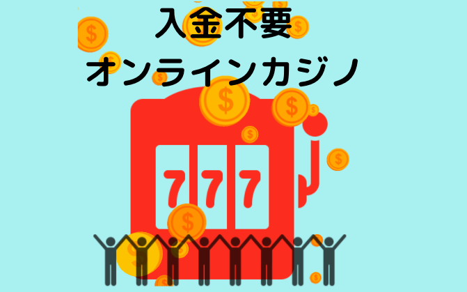 不要 オンライン カジノ 入金